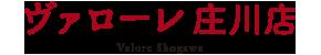 ヴァローレ庄川店
