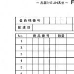 thumbnail of fax_sheet